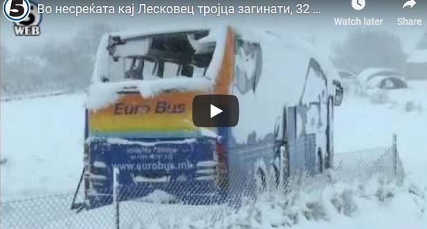 Во несреќата кај Лесковец тројца загинати, 32 повредени, 4 патници во критична состојба