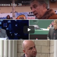 """Смачена"" Саботажа сезона 5 бр. 29"