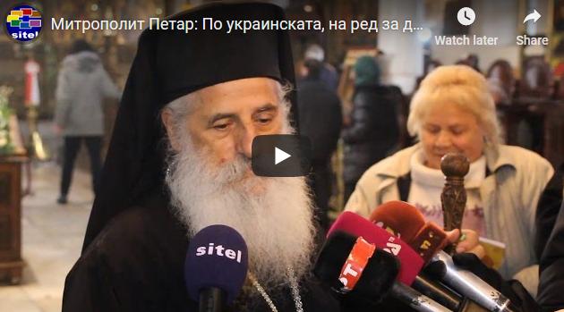 Митрополит Петар: По украинската, на ред за добивање автокефалност е Македонската православна црква