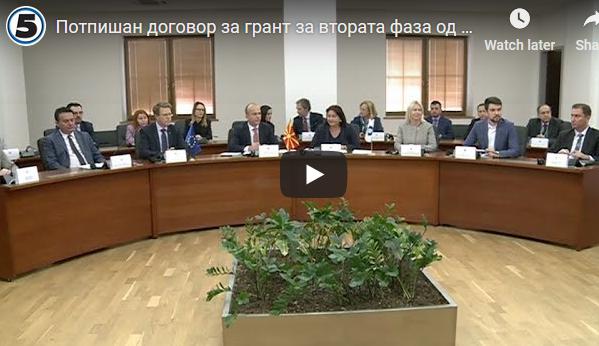 Потпишан договор за грант од 60 милиони евра за втората фаза од пругата кон Бугарија