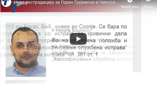 Нова екстрадиција за Горан Грујевски и Никола Бошкоски