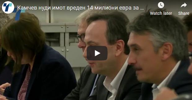 Камчев нуди имот вреден 14 милиони евра за да излезе од притвор