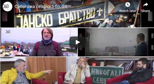 """Кисела"" Саботажа сезона 5 бр. 24"