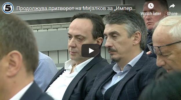 """Продолжува притворот на Мијалков за """"Империја"""""""