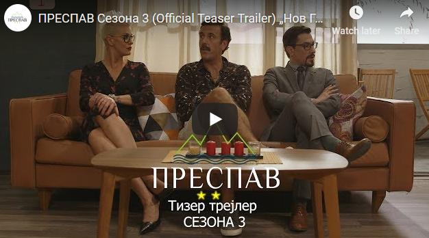 """ПРЕСПАВ Сезона 3 (Трејлер) """"Нов Газда"""""""
