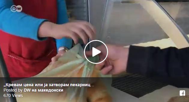 Царините на српски производи на Косово веќе доведоа до поскапување на лебот