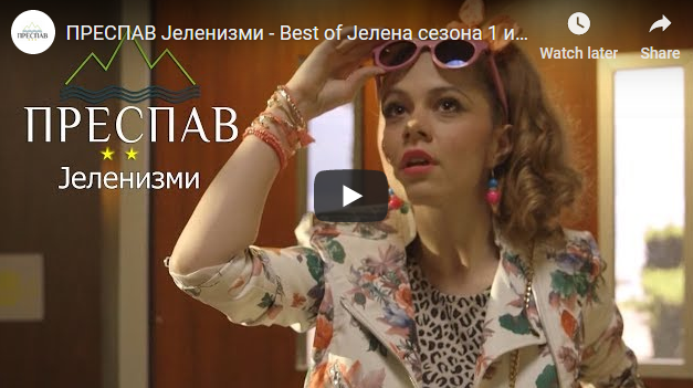 ПРЕСПАВ Јеленизми – Best of Јелена сезона 1 и сезона 2