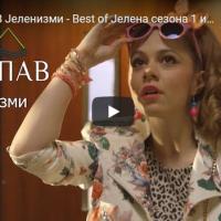 ПРЕСПАВ Јеленизми - Best of Јелена сезона 1 и сезона 2