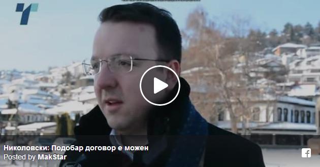 """Николовски – """"Првиот ден кога ќе сме власт ќе направиме подобар договор"""""""