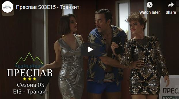 Преспав S03E15 – Транзит