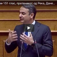 Обезбедени 151 глас, пратеникот од Река, Данелис, ќе гласа за доверба на владата