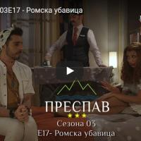 Преспав S03E17 - Ромска убавица