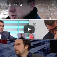 """""""Дрн-дрн"""" Саботажа сезона 5 бр. 34"""