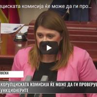 Антикорупциската комисија ќе може да ги проверува сметките на функционерите
