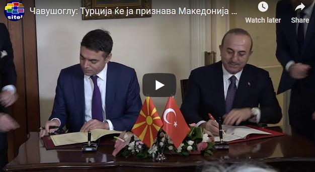 Чавушоглу: Турција ќе ја признава Македонија под уставното име