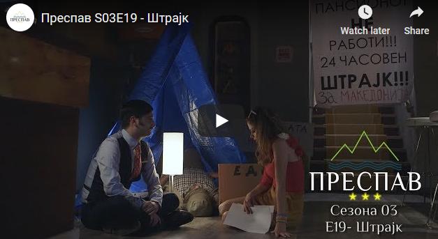 Преспав S03E19 – Штрајк