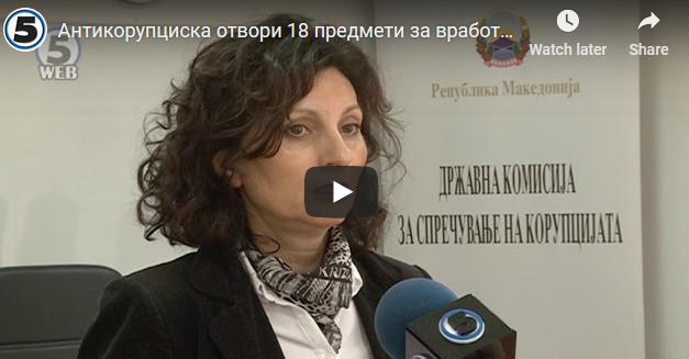 Антикорупциска отвори 18 предмети за вработувања на роднини на функционери и пратеници од власта