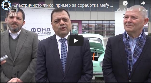 Електричното Фиќо, пример за соработка меѓу проект финансиран од ФИТР и странски инвеститор