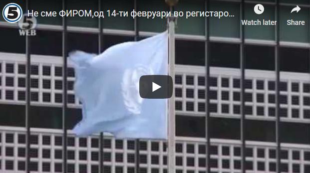 Од 14-ти февруари во регистарот на ООН сме Република Северна Македонија