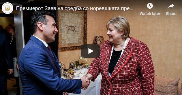 Премиерот Заев на средба со норвeшката премиерка Солберг