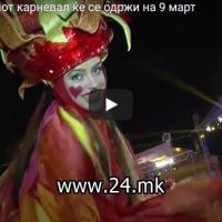 Струмичкиот карневал ќе се одржи на 9 март