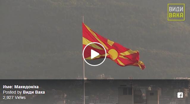 1.200 мажи и жени во нашата држава се викаат Македонка или Македон, а 290 Југослав, име кое асоцира на поранешнат СФРЈ