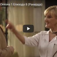 Преспав - Сезона 1, Епизода 8 - Ракијада