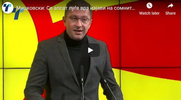Мицковски: Се апсат луѓе врз изјави на сомнителни лица