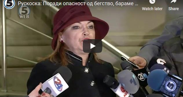 Рускоска: Поради опасност од бегство, бараме притвор за Јанакиески и Ристоски