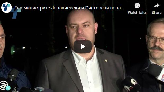 Екс-министрите Јанакиевски и Ристовски нападнати од Лирим Красниќи и Есад Кафеџоли