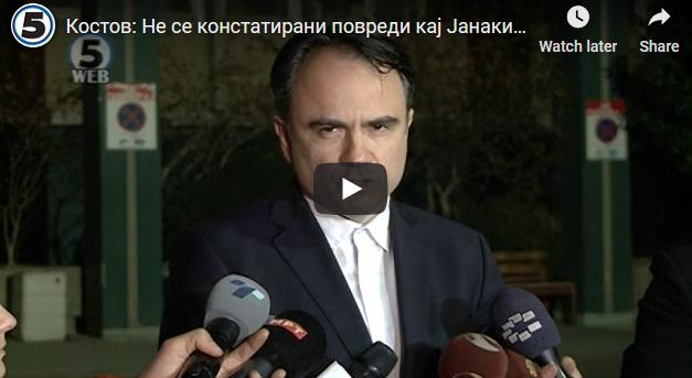 Костов: Не се констатирани повреди кај Јанакиески