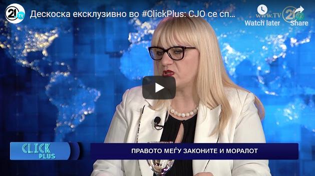 Дескоска ексклузивно во ClickPlus: СЈО се спојува со ОЈО