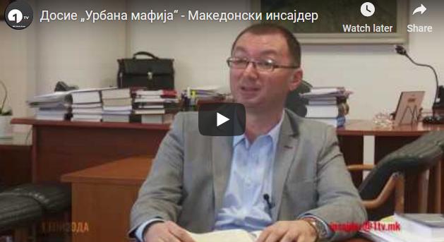 """Започнува Македонски инсајдер – Досие """"Урбана мафија"""""""