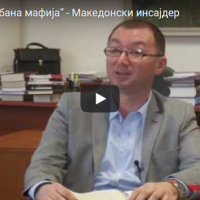 """Започнува Македонски инсајдер - Досие """"Урбана мафија"""""""