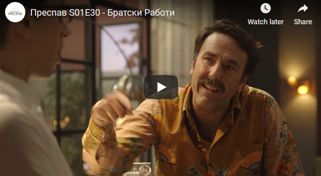 Преспав S01E30 – Братски Работи