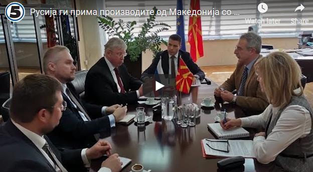 Русија ги прима производите од Македонија со новото име