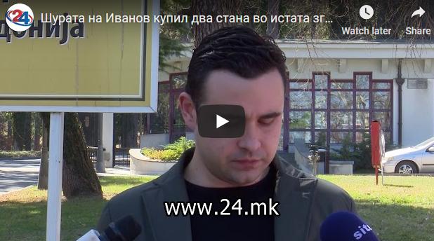 Шурата на Иванов купил два стана во истата зграда на Водно