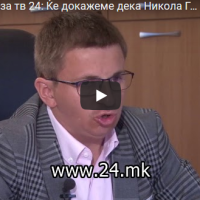 """Русковска за тв 24: Ќе докажеме дека Никола Груевски е организатор на """"крвавиот четврток"""""""