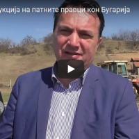 Реконструкција на патните правци кон Бугарија