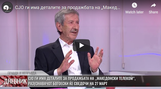 """СЈО ги има деталите за продажбата на """"Македонски Телеком"""""""