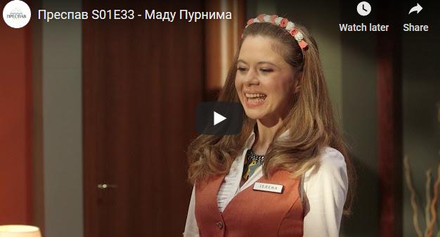 Преспав S01E33 – Маду Пурнима