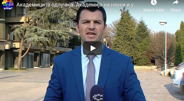 Академиците одлучија: Академија на науки и уметности на Република Северна Македонија – МАНУ