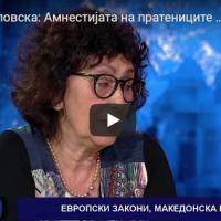 Цаца Николовска: Амнестијата на пратениците клуча за опстанокот на државата
