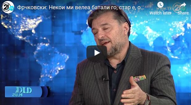 Фрчковски: Некои ми велеа батали го, стар е, одлепил – сепак одлучив да поднесам тужба