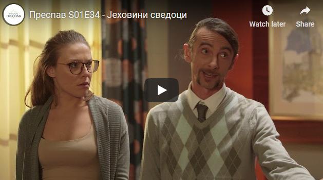 Преспав S01E34 – Јеховини сведоци