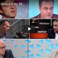 """Радиоактивна""  Саботажа сезона 5 бр. 52"