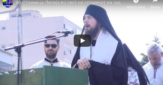 Во Струмица Литија во чест на споменот на чудотворната икона на Богородица Скоропослушничка