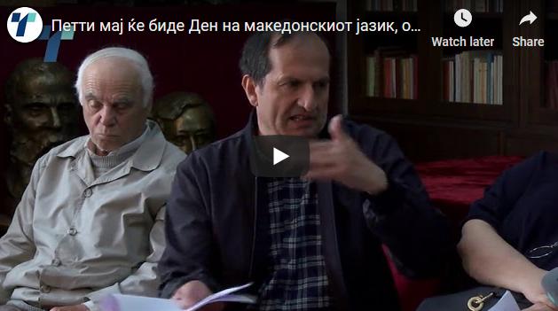 Петти мај ќе биде Ден на македонскиот јазик, од ДПМ сметаат дека тоа не е доволно