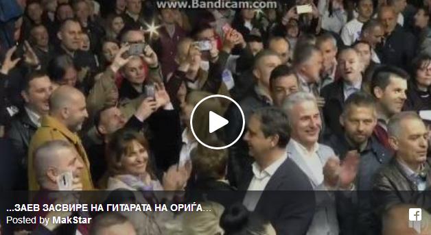 Имаме весел премиер…Заев засвире на гитарата на Ориѓански…