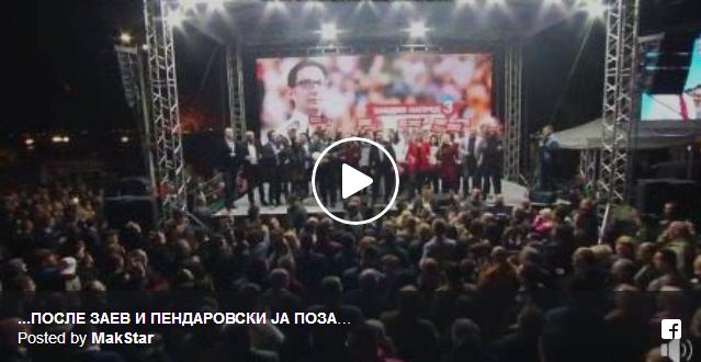 Митинг во Охрид…ПОСЛЕ ЗАЕВ И ПЕНДАРОВСКИ ЈА ПОЗАЈМИ ГИТАРАТА ОД ЗЛАТКО..